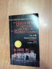 The History of The Decline and Fall of The Roman Empire Vol.2 罗马帝国衰亡史 第二卷(英文版)