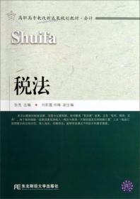 税法/高职高专教改新成果规划教材·会计