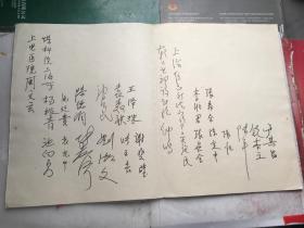 上海的签名册,上电医院、煤科院、轻工业部设计院:唐振常、冯英子、李中原、何济翔等五十余位名家签名,共7页