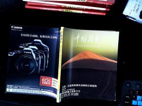中国摄影  2015.1