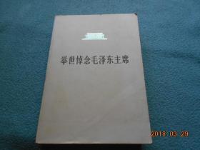 举世掉念毛泽东主席(78年一版一印)62页照片插图