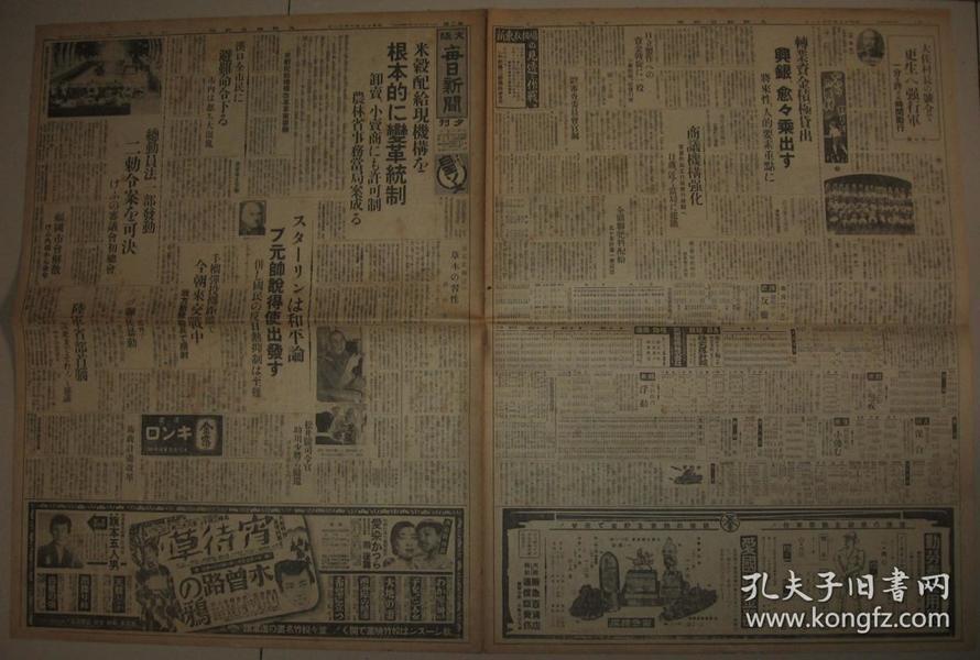 侵华期间老报纸 1938年8月11日大坂每日新闻两张  汉口市内大混乱 蒋介石 天津监狱等内容