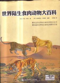 世界陆生食肉动物大百科(精装)