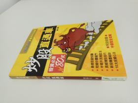 炒股直通车(投资必胜80式)