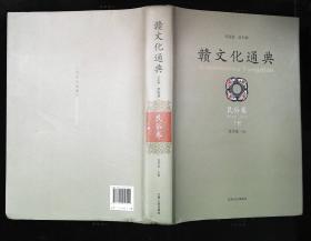 赣文化民俗卷(下)
