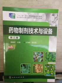 药物制剂技术与设备(第三版)