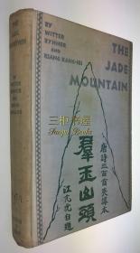 1929年1版//最早的《唐诗300首》英译本《群玉山头》/Bynner 英译/宾纳 译/唐诗三百首英译本/The Jade Mountain: A Chinese Anthology