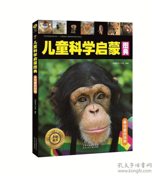 金色童书-儿童科学启蒙图典--可爱的动物