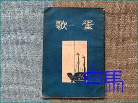 钟敬文 蛋歌 黎明丛书 1927年初版