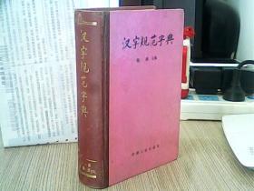 汉字规范字典