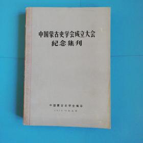 中国蒙古史学会成立大会纪念集刊
