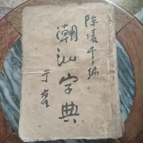 民国:重订潮汕字典,陈凌千编