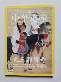 中华遗产2005年第五期 总第七期(无赠品)