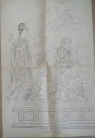 建国初期出版的名画《摩诰》(780mm×520mm)
