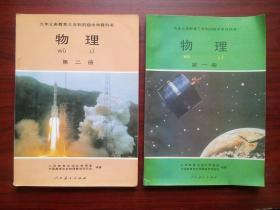初中物理全套2本,初中物理1993-1994年第1版,内页笔迹极少