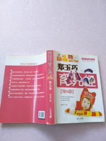 郑玉巧育儿经·婴儿卷【实物图片】