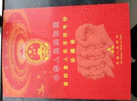 第四套      人民币      珍藏册