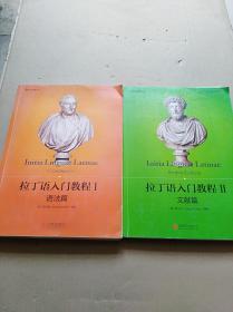 拉丁语入门教程1和2:语法篇和文献篇两册合售