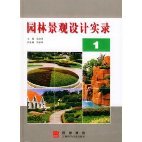 园林景观设计实录(1)