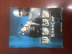 游戏光盘 机械战警 娱乐通 电脑游戏 正版游戏 绝版 外盒品相垃圾定义为垃圾一品 光盘只使用过一次