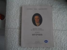 贝多芬钢琴奏鸣曲集Ⅰ (原版引进)小8开本