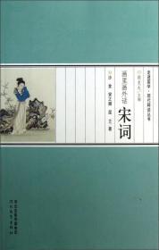 走进国学·现代释读丛书:画里画外话宋词