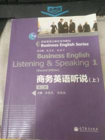 商务英语听说(上)(第2版)(附光盘)(笔记多)