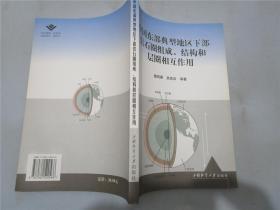 中国东部典型地区下部岩石圈组成、结构和层圈相互作用