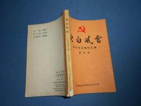 电白风雷-第四辑-电白党史资料汇编