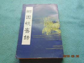 乡园忆旧录(93年一版一印 仅印1500册 竖排版)