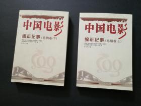中国电影编年纪事-总纲卷(上下两册全,品好)
