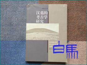 汉墓的考古学研究  2003年初版签名本