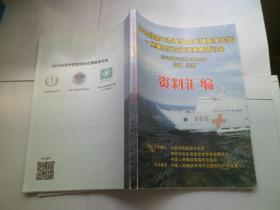 2016北京中西医结合生殖医学论坛--卵巢低反应诊治策略研讨会(资料汇编)