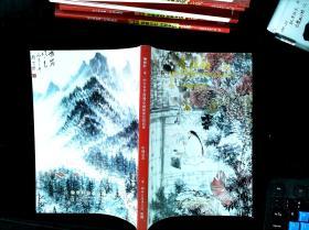翰雅轩二零一四年春季(深圳)中国艺术品拍卖会