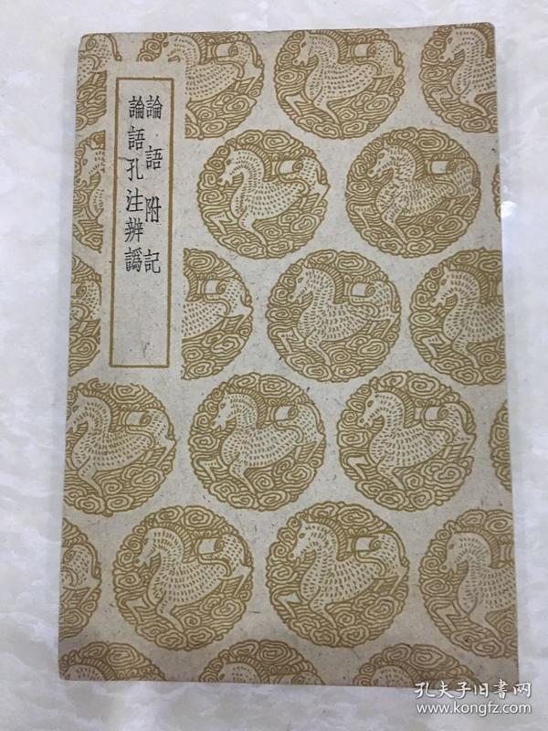 丛书集成初编:论语附记 论语孔注辨伪(全一册)