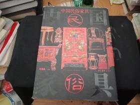 中国民俗家具
