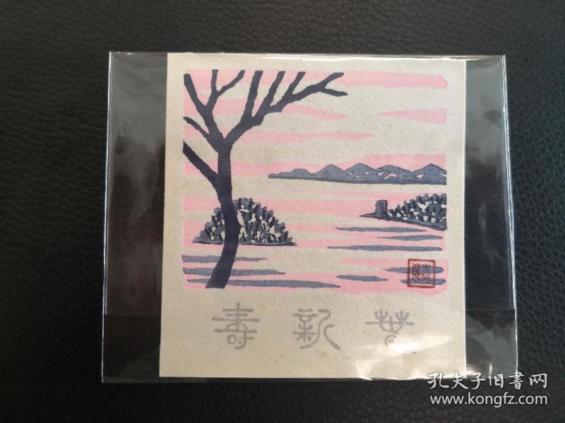 日本版画名家佐藤米次郎藏书票2