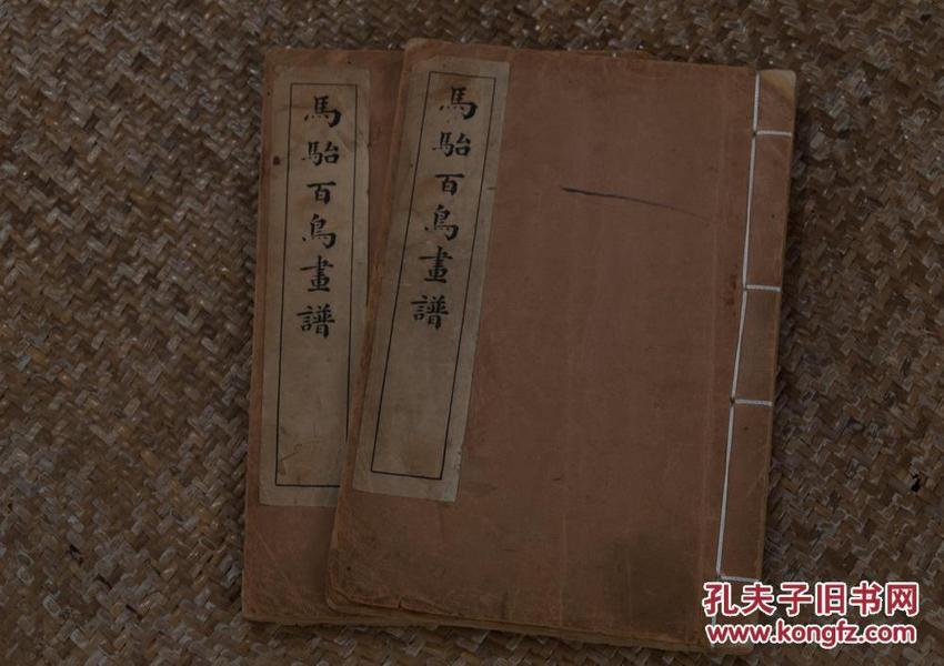 (已结缘)《马骀百鸟画谱》