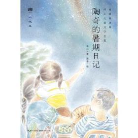 名家朗讀版.冰心兒童文學全集:陶奇的暑期日記(兒童小說)