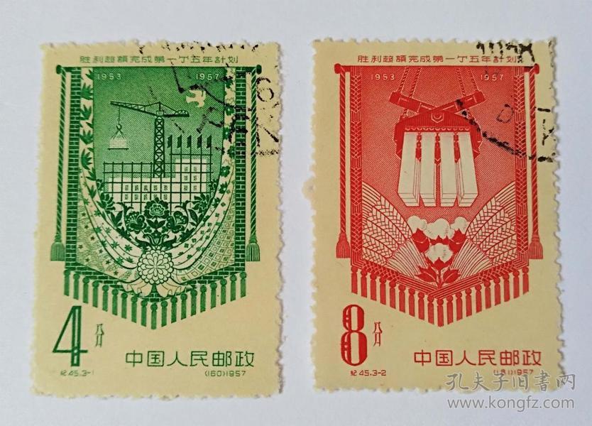 纪45 胜利超额完成第一个五年计划(盖销邮票2枚合售)