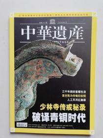 中华遗产2007年第7期 总第21期