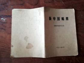 【新中国邮票交换价格参考目录1983.