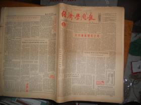 经济学周报1983年全年合订本 【分2册合订】