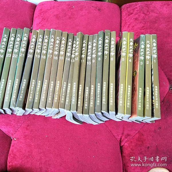 (漫画)大唐双龙传64开正集12册+续集12册共24册全合售