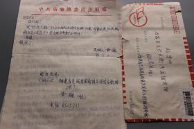 黄琳信札.小品手稿