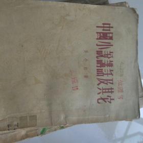 中国小说讲话及其它