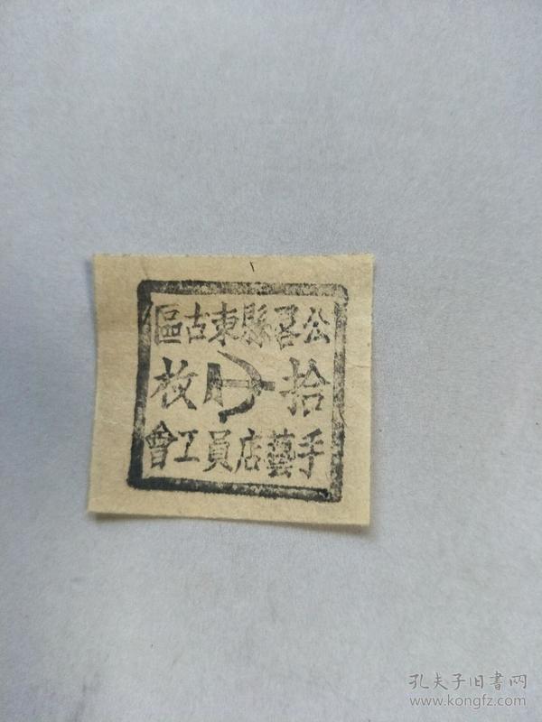 苏维埃红军使用的邮票-宣传画报老票证-革命烈士遗物-红色收藏