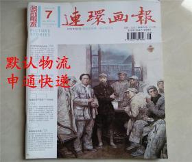连环画报2011年第7期
