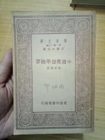 中国声韵学概要 万有文库------民国23年印刷----书品好如图