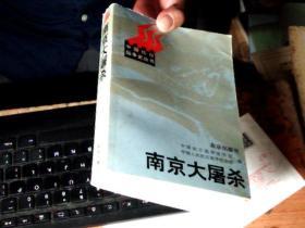 南京大屠杀(中国抗日战争史丛书)主编 签赠本       3F